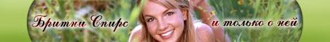 Бритни Спирс (Britney Spears) самый приличный фан сайт Бритни, фотографии, клипы, новости, песни